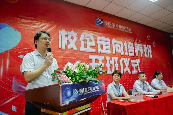 """重庆新华电脑学校和重庆木易汇电子竞技有限责任公司联合打造的""""木易汇定向班"""""""
