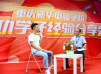 榜样力量 分享成功 重庆新华成功学子经验交流会圆满举行
