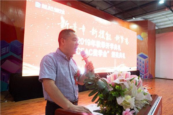 重庆电子工程职业学院代表进行讲话