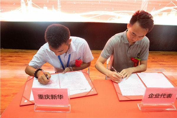 学历合作签约仪式
