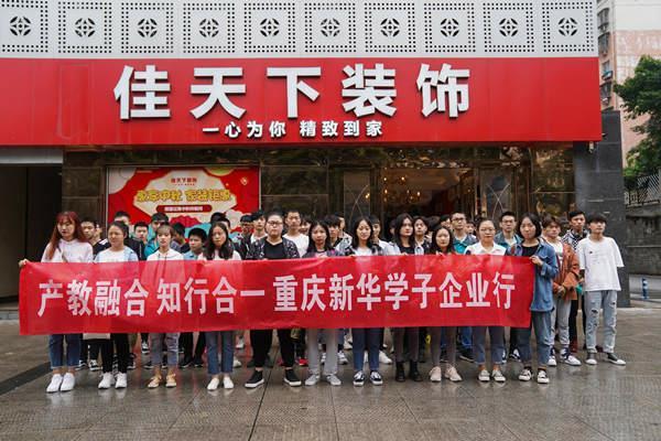 开学季 重庆新华学生赴企业游学