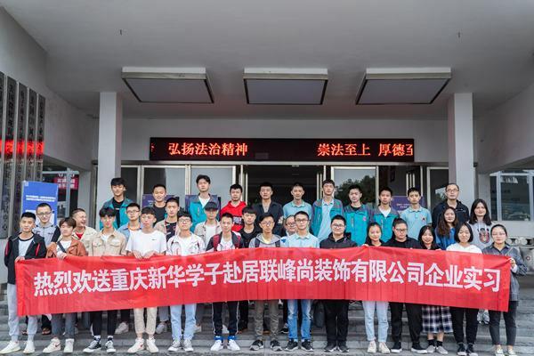 重庆新华2019秋季顶岗实习正式开展