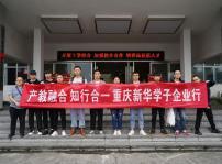 热烈欢送重庆新华18级网运班同学赴企业顶岗实习