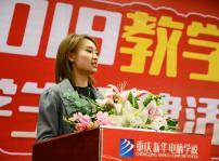 重庆新华电竞专业定向实训班宣讲会顺利举行