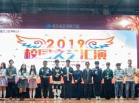 """重庆新华2019""""星花之夜""""校园文艺汇演精彩上演"""