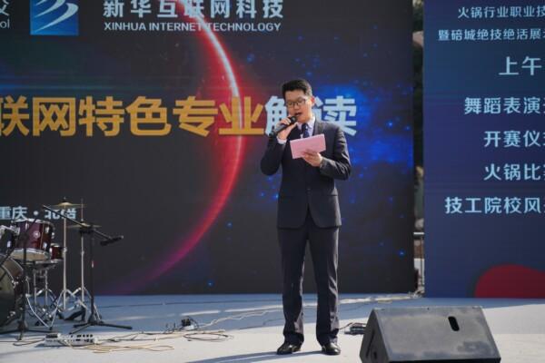 技能兴业 重庆新华参加北碚区2019火锅行业职业技能大赛