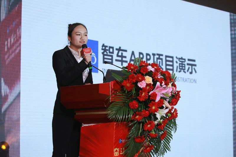 新华电脑学院UI1801颜玉慧介绍获奖作品《智车项目》