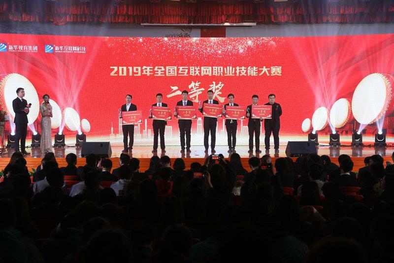 2019年全国互联网职业技能大赛二等奖获奖学生上台领奖