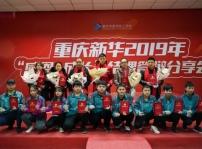 重庆新华2019感恩成长结课答辩 见证新华学子成长