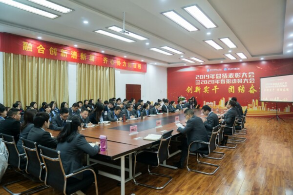 重庆新华电脑学校2019年总结表彰大会隆重召开