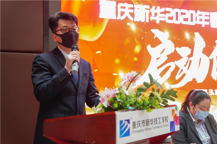 pad重庆新华2020年春季教学质量季线上启动仪式隆重开幕