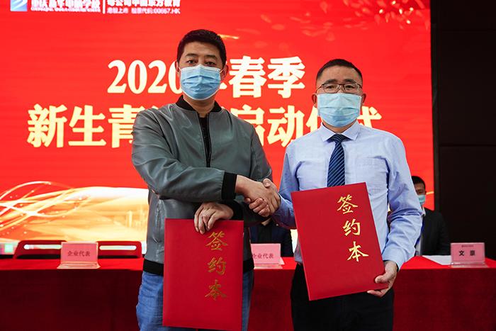 重庆新华举行2020年春季校企签约暨新生青训营启动仪式