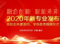 重庆新华2020新专业发布暨校企共建签约、学历合作授牌仪式开幕在即!