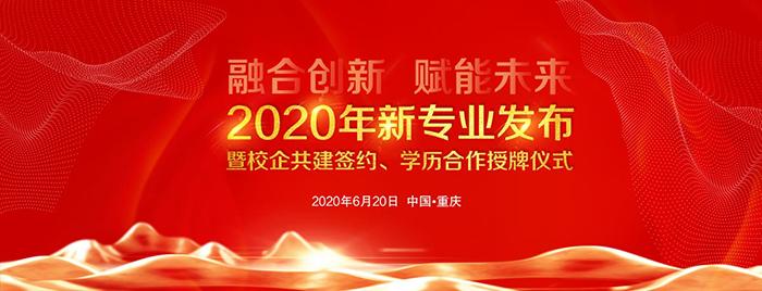 新专业发布会开幕在即 重庆新华又将与哪些企业合作?