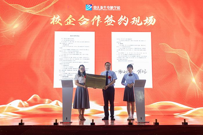重庆新华2020年新专业发布暨校企共建签约、学历合作授牌仪式隆重举行