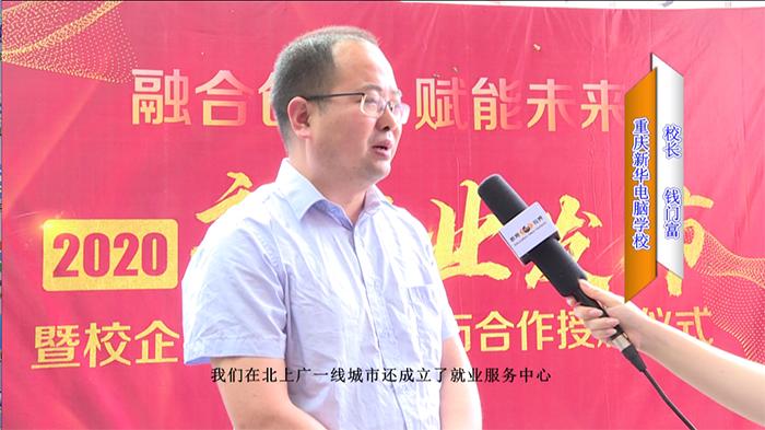 重庆电视台科教频道报道重庆新华新专业发布会