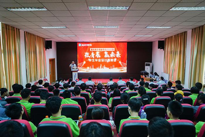 重庆新华2020届学生毕业答辩活动圆满结束