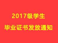 重庆市新华技工学校关于2017级学生毕业证书发放的通知