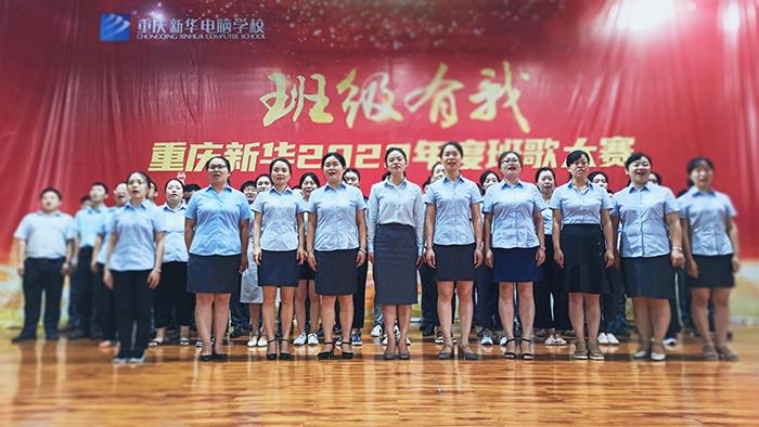 """重庆新华举办2020年""""班级有我""""合唱比赛"""