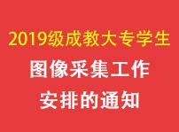 重庆新华电脑学校 关于2019级成教大专学生图像采集工作安排的通知