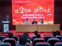 重庆新华2020秋季名企定向班签约仪式圆满举行