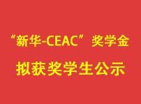 """重庆新华电脑学校2020年""""新华-CEAC""""奖学金拟获奖学生公示"""