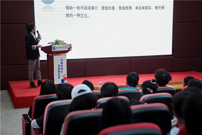 """重庆新华专题讲座之""""在艺术海洋中成长"""""""