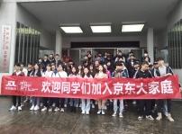重庆新华学子赴京东集团参加双11社会实践