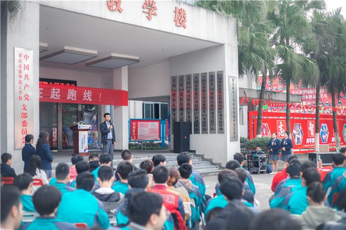 重庆新华成功举办第十三届校园模拟招聘会