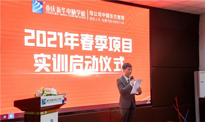 重庆新华2021届春季项目实训启动仪式顺利举行