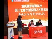 重庆新华电脑学校第十七届校园人才双选会隆重举行
