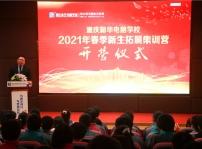 重庆新华电脑学校2021年春季新生拓展集训营开营仪式举行