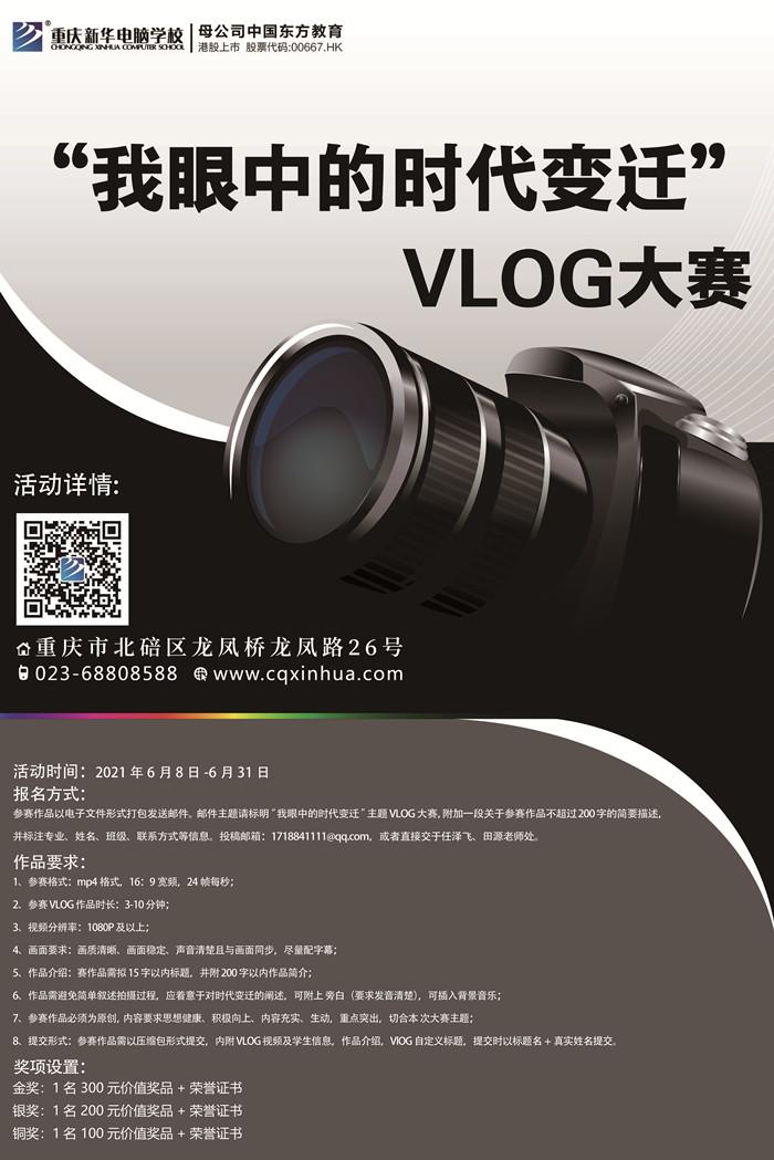 """2021重庆新华""""我眼中的时代变迁""""主题 VLOG 制作大赛即将开启"""