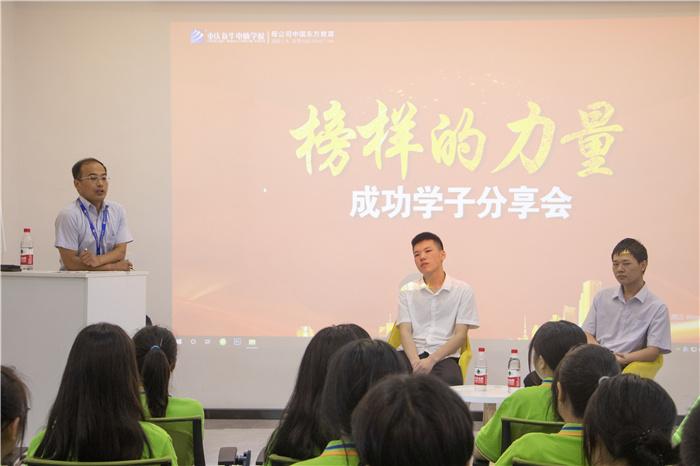分享成功经验 启迪青春梦想 重庆新华举行成功学子分享会