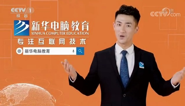 CCTV-1推荐品牌—新华电脑教育!匠心实力筑造品牌教育!
