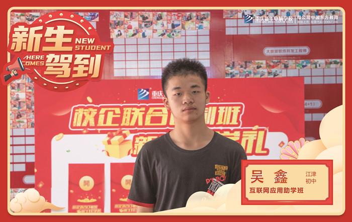 【新生驾到】吴鑫:来新华学互联网技术 为爱好而奋斗