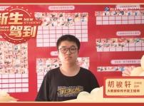 【新生驾到】胡骏轩:兴趣是最好的老师 我在新华学互联网