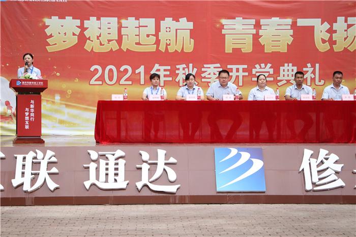 梦想起航 青春飞扬 重庆新华2021秋季开学典礼隆重举行