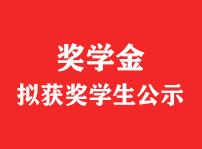 """重庆市新华技工学校2021年""""新华-CEAC""""奖学金拟获奖学生公示"""