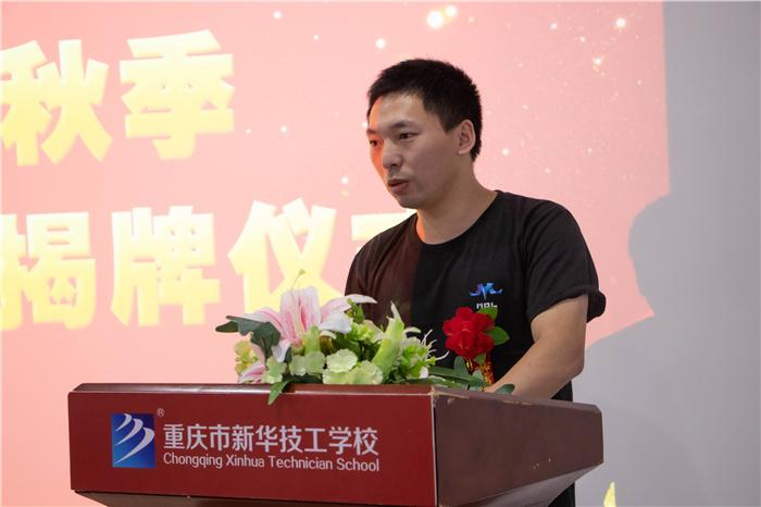 重庆新华电脑学校秋季校企合作签约揭牌仪式圆满结束