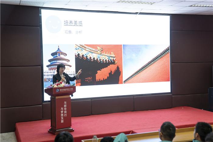 重庆新华大咖讲座之在《艺术的海洋中成长》