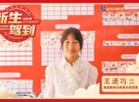 【新生驾到】王遗巧:初中女生学什么专业好 我在重庆新华找到自我