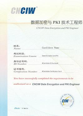 数据加密与PKI技术工程师