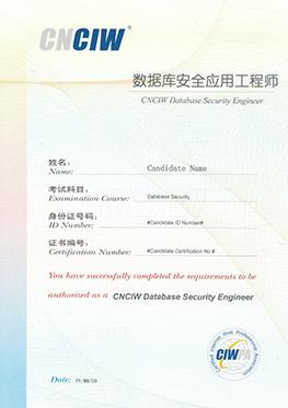 数据库安全应用工程师