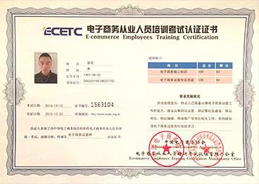 电商商务从业人员培训考试认证证书