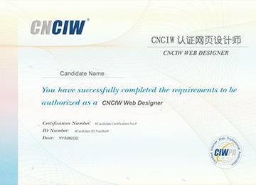 CNCIW认证网页设计师