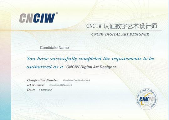CNCIW认证数字艺术设计师