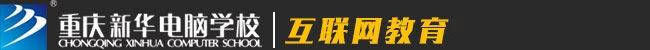 重庆新华电脑学校 互联网教育专家