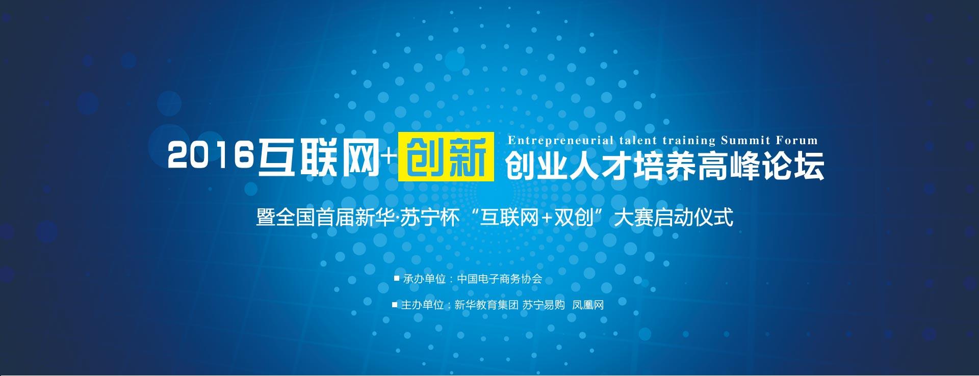 2016互联网 创新创业高峰论坛活动